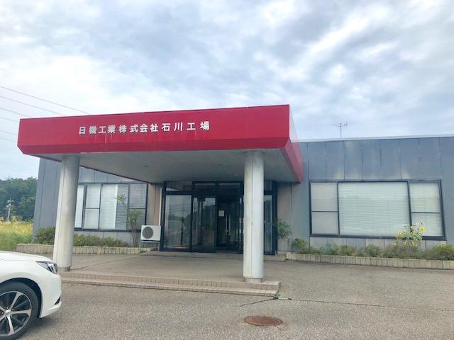 日機工業株式会社 石川工場